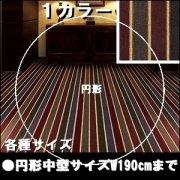 【送料込】東リ/リビングラグ&カーペット/アリオスライン/中型サイズ直径190cmまで【円形】5サイズから選ぶ