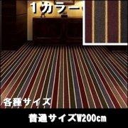 【送料込】東リ/リビングラグ&カーペット/アリオスライン/長方形楕円形普通サイズW200cm6サイズから選ぶリビングラグ・カーペット