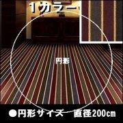 【送料込】東リ/リビングラグ&カーペット/アリオスライン/普通サイズ直径200cm【円形】リビングラグ・カーペット