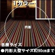 【送料込】東リ/リビングラグ&カーペット/アリオスライン/大型サイズ直径290cmまで【円形】5サイズから選ぶ