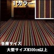 【送料込】東リ/リビングラグ&カーペット/アリオスライン/長方形楕円形大型サイズW300cm以上36サイズ(4帖〜10帖サイズ含む)から選ぶ