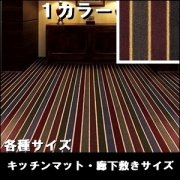 【送料込】東リ/キッチンマット&カーペット/アリオスライン/長方形楕円形細長いサイズで選ぶマット・廊下敷き