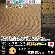 【送料込】東リ/リビングラグ&カーペット/ドットスクア/普通サイズ直径200cm【円形】リビングラグ・カーペット/3カラー