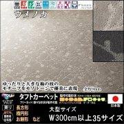 【送料込】東リ/リビングラグ&カーペット/ウメノカ/大型サイズW300cm以上8サイズ(4帖〜10帖サイズ含む)から選ぶ/2カラー