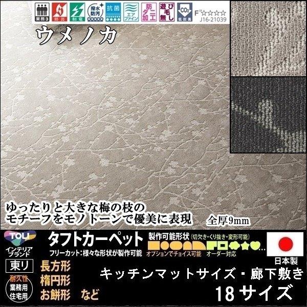 【送料無料】東リ/キッチンマット&カーペット/ウメノカ/細長いサイズで選ぶマット・廊下敷き/2カラー