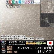 【送料込】東リ/キッチンマット&カーペット/ウメノカ/細長いサイズで選ぶマット・廊下敷き/2カラー