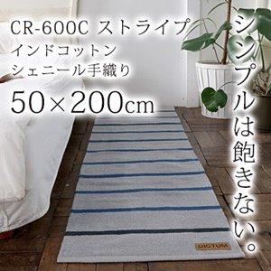 【送料無料】キッチンマット ラグ ラグマット/ディクトム/インドコットンシェニール手織りロングマット 50×200cm 2カ…