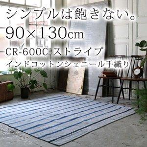 【送料無料】玄関マット ラグ ラグマット/ディクトム/インドコットンシェニール手織りラグマット 90×130cm 2カ…
