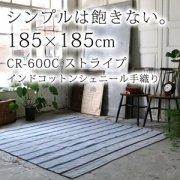 【送料無料】ラグ ラグマット/ディクトム/インドコットンシェニール手織りラグマット 185×185cm 2カラー