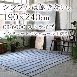 【送料無料】ラグ ラグマット/ディクトム/インドコットンシェニール手織りラグマット 190×240cm 2カラー