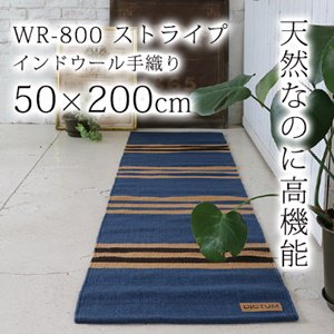 【送料無料】キッチンマット ラグ ラグマット/ディクトム/インドウール手織りロングマット 50×200cm 2カ…