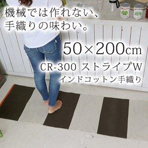 【送料無料】キッチンマット ラグ ラグマット/ディクトム/インドコットン手織りロングマット 50×200cm 2カ…