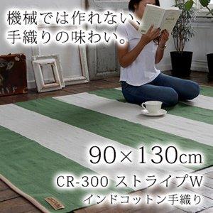 【送料無料】玄関マット ラグ ラグマット/ディクトム/インドコットン手織りラグマット 90×130cm 2カラー