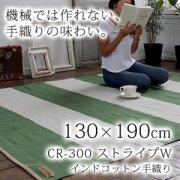 【送料無料】ラグ ラグマット/ディクトム/インドコットン手織りラグマット 130×190cm 2カラー