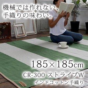 【送料無料】ラグ ラグマット/ディクトム/インドコットン手織りラグマット 185×185cm 2カラー