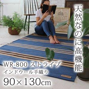 【送料無料】玄関マット ラグ ラグマット/ディクトム/インドウール手織りラグマット 90×130cm 2カラー