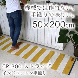 【送料無料】キッチンマット ラグ ラグマット/ディクトム/インドコットン手織りロングマット 50×200cm 3カ…