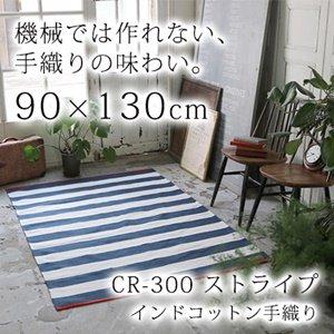 【送料無料】玄関マット ラグ ラグマット/ディクトム/インドコットン手織りラグマット 90×130cm 3カラー