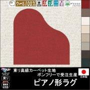【送料込】かわいい変形ラグ【ピアノ形】オーダーラグマット&カーペット【ボンフリー】10カラー★各種サイズ/サイズオーダーも可能