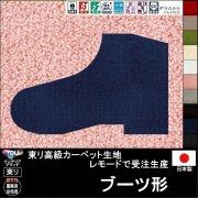 【送料無料】かわいい変形ラグ【ブーツ形】ラグ ラグマット カーペット/ブーツ 形/120×77cm他各種サイズ/生地レモード/10色/サイズ変更可
