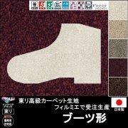 【送料込】かわいい変形ラグ【ブーツ形】オーダーラグマット&カーペット【フィルミエ】5カラー★各種サイズ/サイズオーダーも可能