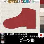 【送料込】かわいい変形ラグ【ブーツ形】オーダーラグマット&カーペット【ウール100%/ボンフリー】8カラー★各種サイズ/サイズオーダーも可能
