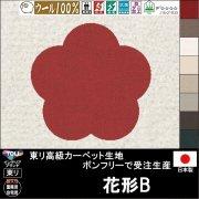 【送料込】かわいい変形ラグ【花形B】オーダーラグマット&カーペット【ウール100%/ボンフリー】8カラー★各種サイズ/サイズオーダーも可能