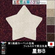 【送料込】かわいい変形ラグ【星形B】オーダーラグマット&カーペット【フィルミエ】5カラー★各種サイズ/サイズオーダーも可能
