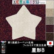 【送料無料】かわいい変形ラグ【星形B】ラグ ラグマット カーペット/星形 B/100×96cm他各種サイズ/生地フィルミエ/4色/サイズ変更可
