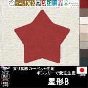 【送料込】かわいい変形ラグ【星形B】オーダーラグマット&カーペット【ウール100%/ボンフリー】8カラー★各種サイズ/サイズオーダーも可能