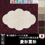 【送料無料】かわいい変形ラグ【菱形雲形】ラグ ラグマット カーペット/菱形 雲形/120×76cm他各種サイズ/生地フィルミエ/4色/サイズ変更可