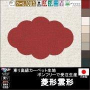 【送料無料】かわいい変形ラグ【菱形雲形】ラグ ラグマット カーペット/菱形 雲形/120×76cm他各種サイズ/ウール 100% 生地ボンフリー/10色/サイズ変更可
