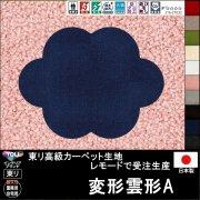 【送料無料】かわいい変形ラグ【変形雲形A】ラグ ラグマット カーペット/変形 雲形 A/100×77cm他各種サイズ/生地レモード/10色/サイズ変更可
