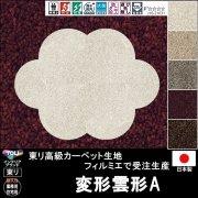 【送料無料】かわいい変形ラグ【変形雲形A】ラグ ラグマット カーペット/変形 雲形 A/100×77cm他各種サイズ/生地フィルミエ/4色/サイズ変更可