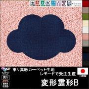 【送料無料】かわいい変形ラグ【変形雲形B】ラグ ラグマット カーペット/変形 雲形 B/100×67cm他各種サイズ/生地レモード/10色/サイズ変更可