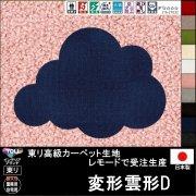 【送料無料】かわいい変形ラグ【変形雲形D】ラグ ラグマット カーペット/変形 雲形 D/100×73cm他各種サイズ/生地レモード/10色/サイズ変更可