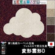 【送料無料】かわいい変形ラグ【変形雲形D】ラグ ラグマット カーペット/変形 雲形 D/100×73cm他各種サイズ/生地フィルミエ/4色/サイズ変更可
