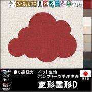 【送料無料】かわいい変形ラグ【変形雲形D】ラグ ラグマット カーペット/変形 雲形 D/100×73cm他各種サイズ/ウール 100% 生地ボンフリー/10色/サイズ変更可