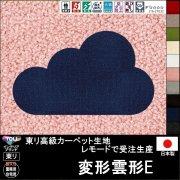 【送料無料】かわいい変形ラグ【変形雲形E】ラグ ラグマット カーペット/変形 雲形 E/100×60cm他各種サイズ/生地レモード/10色/サイズ変更可