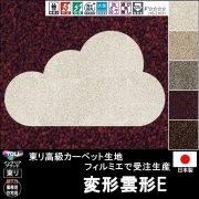 【送料込】かわいい変形ラグ【変形雲形E】オーダーラグマット&カーペット【フィルミエ】5カラー★各種サイズ/サイズオーダーも可能