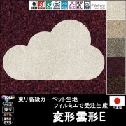 【送料無料】かわいい変形ラグ【変形雲形E】ラグ ラグマット カーペット/変形 雲形 E/100×60cm他各種サイズ/生地フィルミエ/4色/サイズ変更可