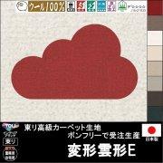 【送料無料】かわいい変形ラグ【変形雲形E】ラグ ラグマット カーペット/変形 雲形 E/100×60cm他各種サイズ/ウール 100% 生地ボンフリー/10色/サイズ変更可