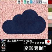 【送料無料】かわいい変形ラグ【変形雲形F】ラグ ラグマット カーペット/変形 雲形 F/100×57cm他各種サイズ/生地レモード/10色/サイズ変更可