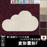 【送料無料】かわいい変形ラグ【変形雲形F】ラグ ラグマット カーペット/変形 雲形 F/100×57cm他各種サイズ/生地フィルミエ/4色/サイズ変更可
