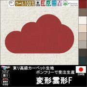 【送料無料】かわいい変形ラグ【変形雲形F】ラグ ラグマット カーペット/変形 雲形 F/100×57cm他各種サイズ/ウール 100% 生地ボンフリー/10色/サイズ変更可