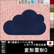 【送料無料】かわいい変形ラグ【変形雲形G】ラグ ラグマット カーペット/変形 雲形 G/100×60cm他各種サイズ/生地レモード/10色/サイズ変更可