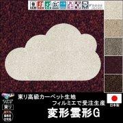 【送料無料】かわいい変形ラグ【変形雲形G】ラグ ラグマット カーペット/変形 雲形 G/100×60cm他各種サイズ/生地フィルミエ/4色/サイズ変更可