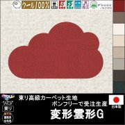 【送料無料】かわいい変形ラグ【変形雲形G】ラグ ラグマット カーペット/変形 雲形 G/100×60cm他各種サイズ/ウール 100% 生地ボンフリー/10色/サイズ変更可