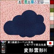 【送料無料】かわいい変形ラグ【変形雲形H】ラグ ラグマット カーペット/変形 雲形 H/100×66cm他各種サイズ/生地レモード/10色/サイズ変更可