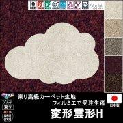 【送料無料】かわいい変形ラグ【変形雲形H】ラグ ラグマット カーペット/変形 雲形 H/100×66cm他各種サイズ/生地フィルミエ/4色/サイズ変更可